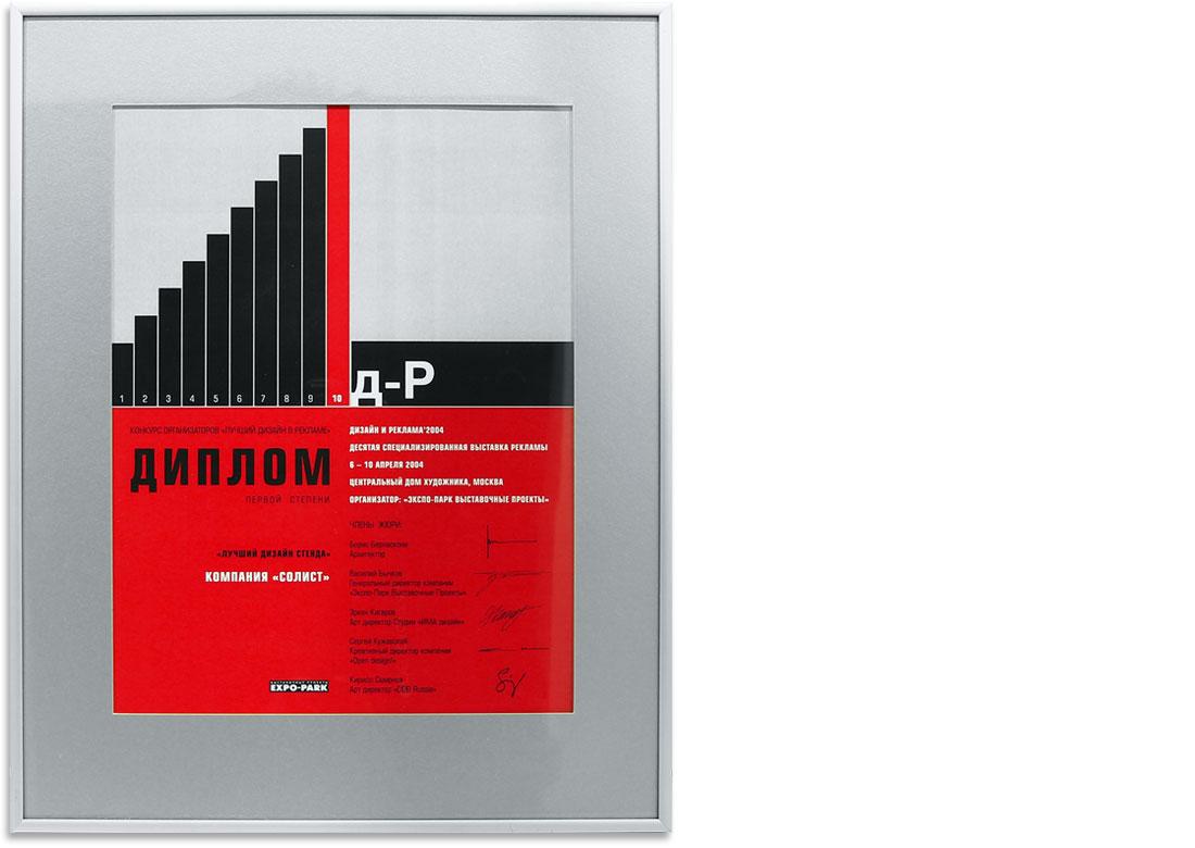 Победитель и финалист всероссийских и европейских конкурсов дизайна Диплом 1 степени за участие в конкурсе Лучший дизайн в рекламе в номинации